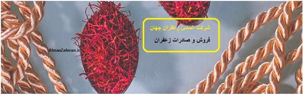 فروش زعفران عمده صادراتی