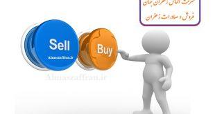 خریداران زعفران ایرانی