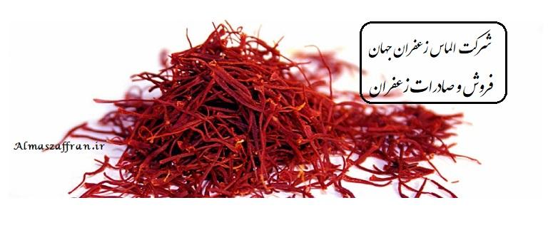 بازار زعفران و صادرات زعفران به عراق