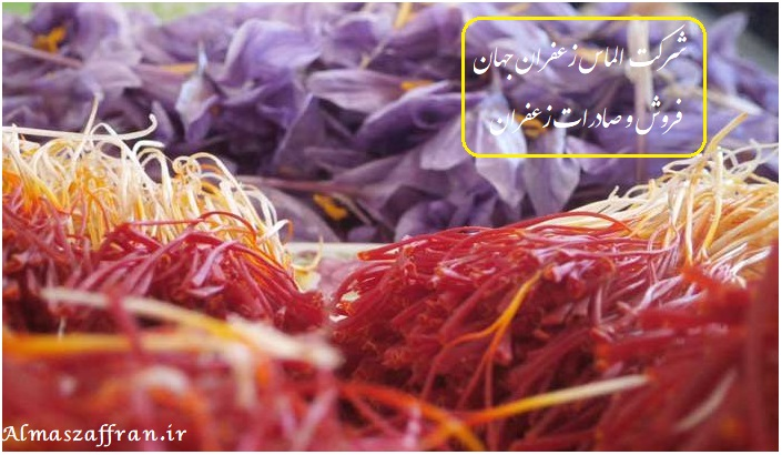 قیمت زعفران خشک