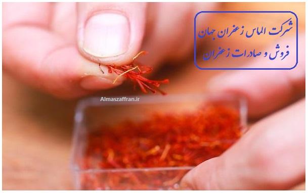 قیمت خرید زعفران پوشال صادراتی