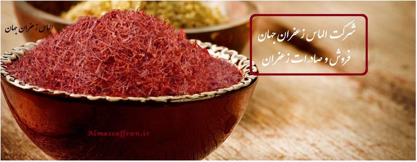 قیمت فروش هر کیلو زعفران اعلاء در بازار تهران