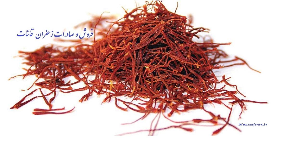 قیمت زعفران به صورت روزانه