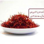 بازار خرید و فروش زعفران صادراتی در تهران
