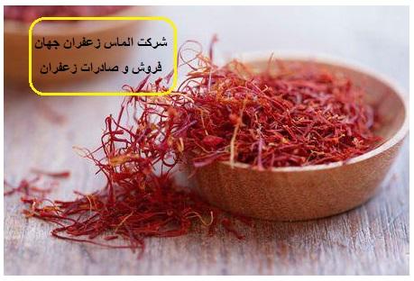 قیمت خرید زعفران پوشال درجه یک