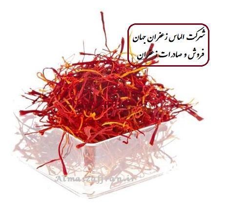 قیمت هر کیلو زعفران سرگل