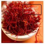 قیمت خرید زعفران پوشال