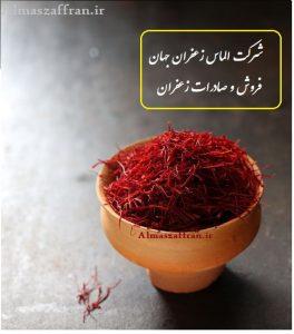 قیمت فروش هر کیلو زعفران ارگانیک در ایران