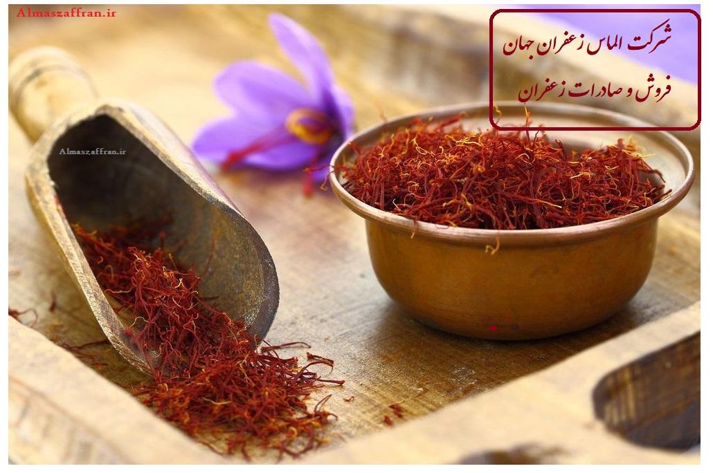 قیمت زعفران و خرید انواع زعفران