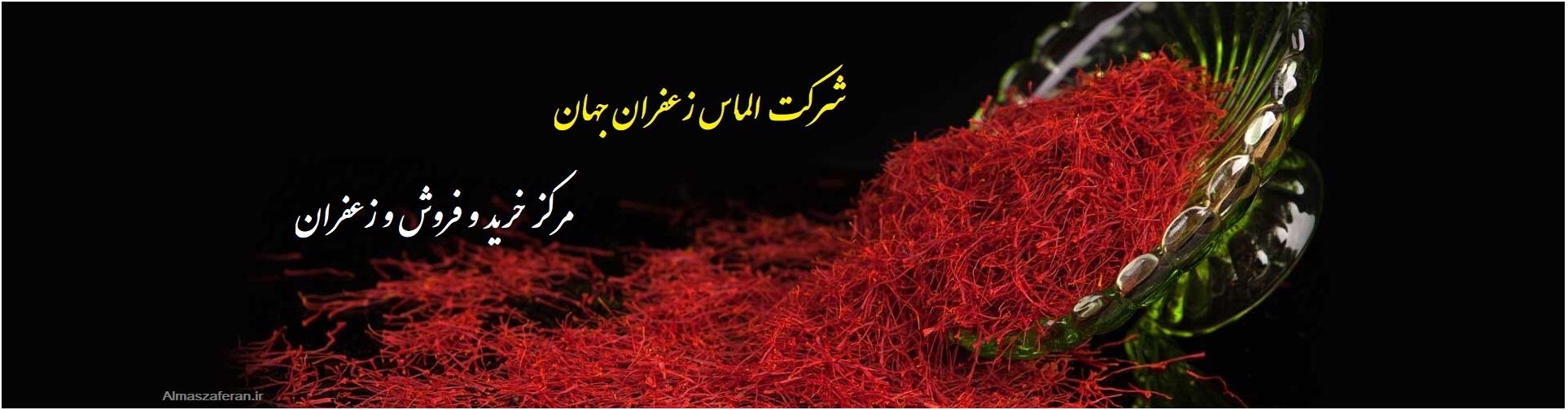 بازار خرید زعفران عمده صادراتی