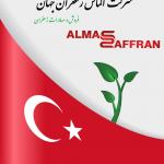 صادرات زعفران به ترکیه