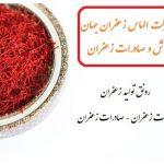 قیمت امروز زعفران کیلویی