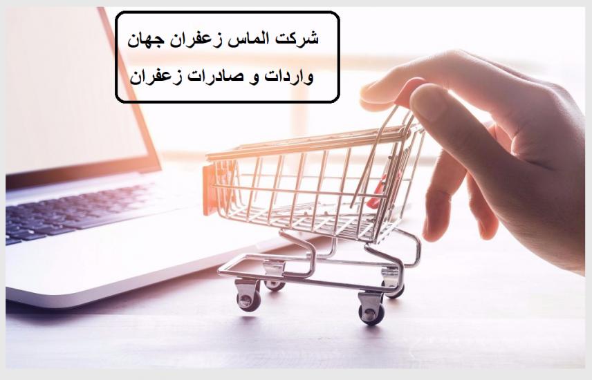 خرید و فروش اینترنتی زعفران