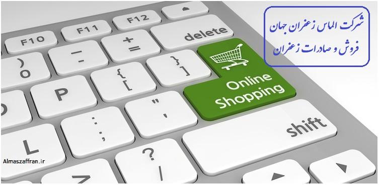 بازار خرید اینترنتی زعفران صادراتی