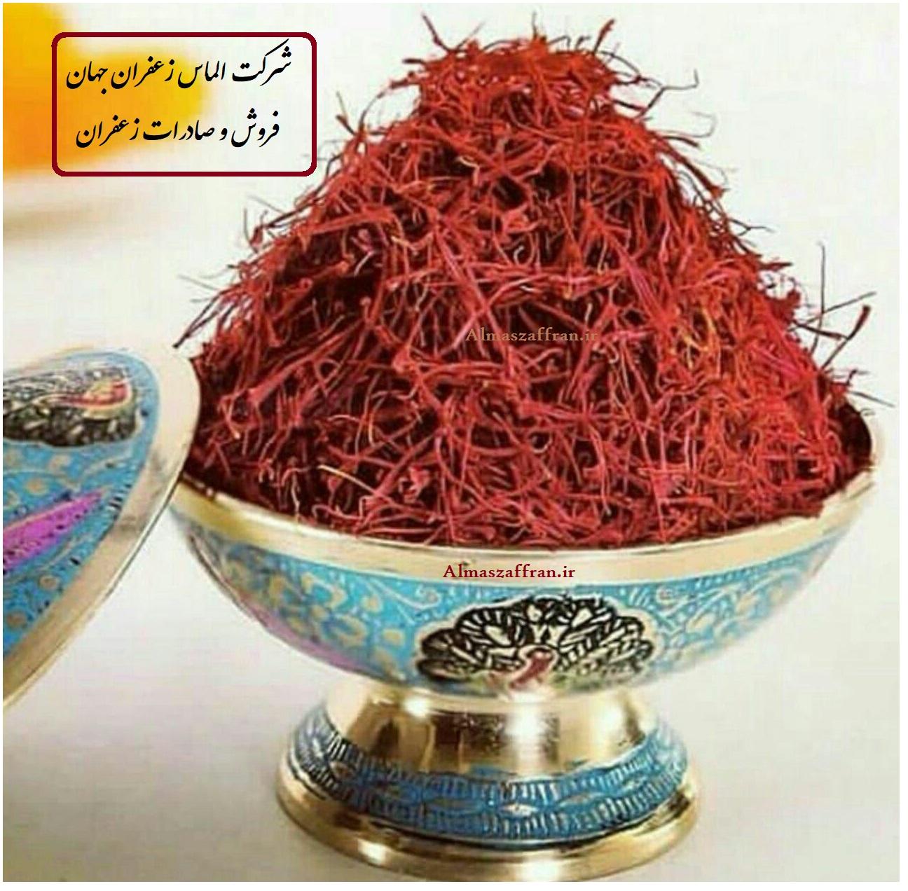 فروش انواع زعفران صادراتی و قیمت زعفران