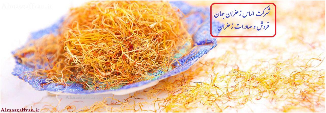 قیمت خرید زعفران با کیفیت صادراتی