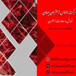 قیمت هر کیلو زعفران امروز