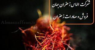 قیمت خرید زعفران درجه یک