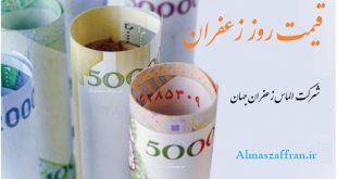 فروش زعفران صادراتی فله در مشهد