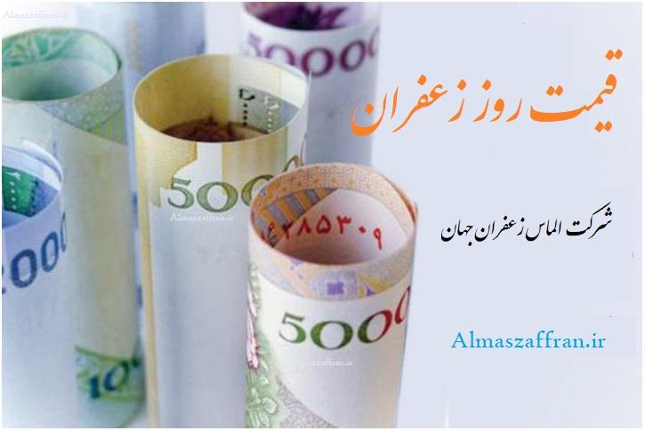 خرید زعفران صادراتی فله در مشهد