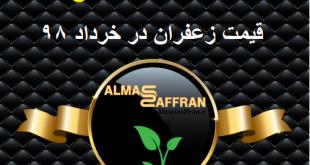 قیمت امروز زعفران و قیمت فروش زعفران به صورت روزانه