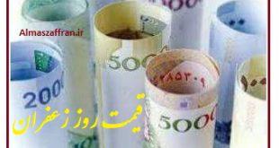 قیمت روز زعفران - قیمت زعفران