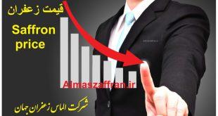 هزینههای صادرات زعفران ایرانی