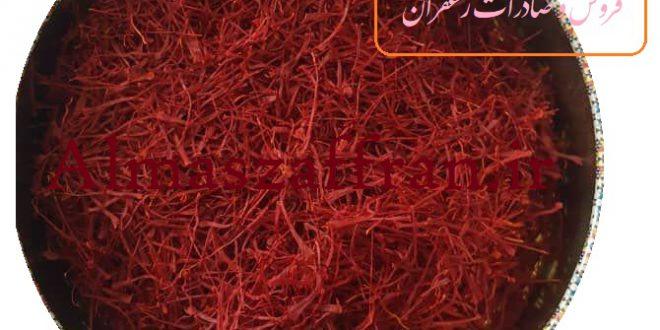 قیمت زعفران و خرید زعفران در مرداد 98