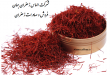 export-of-saffron-to-denmark