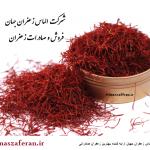 خرید زعفران کیلویی از بازار عمده فروشی