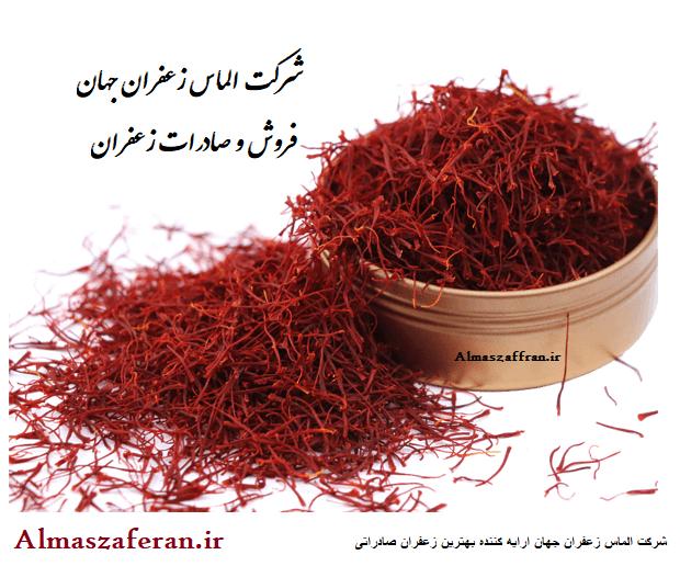 قیمت خرید زعفران