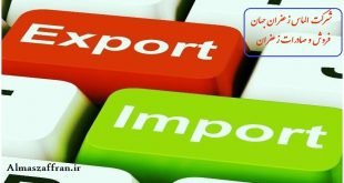 روش صادرات زعفران و نحوی تجارت زعفران
