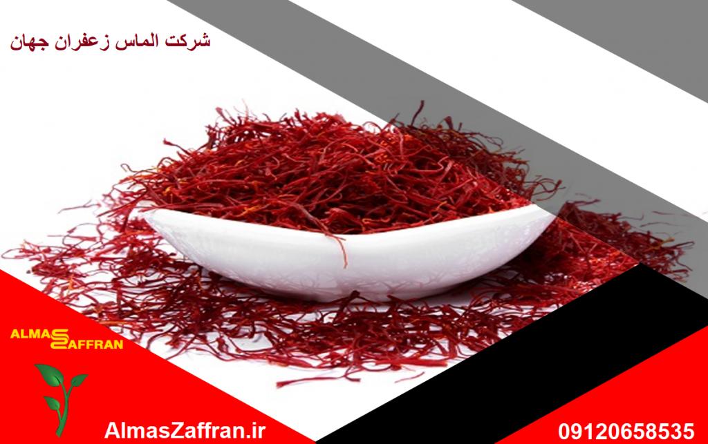 قیمت زعفران فله در مشهد