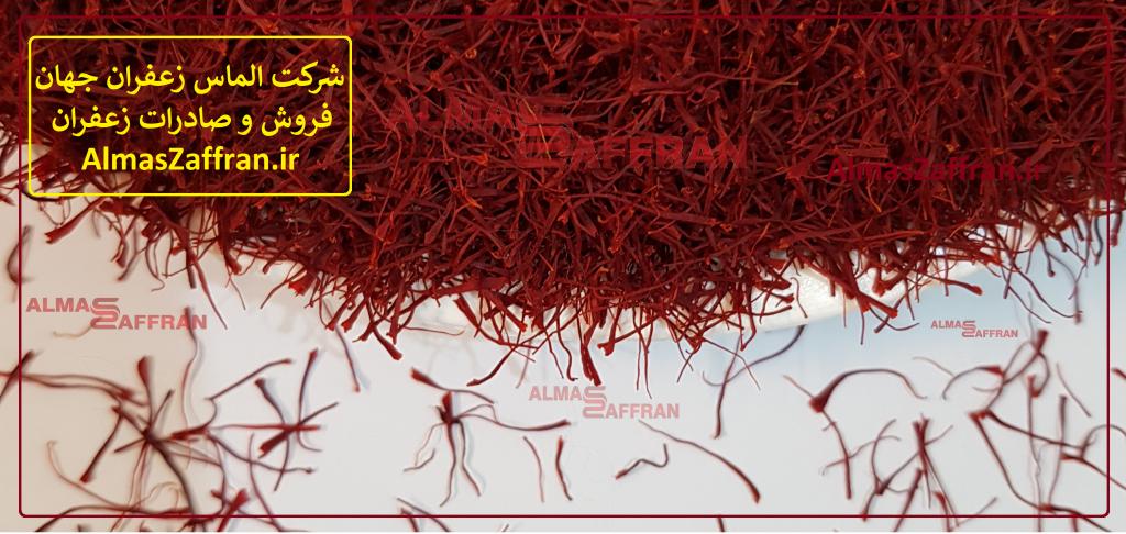 قیمت امروز زعفران در تهران و قیمت هر کیلو زعفران