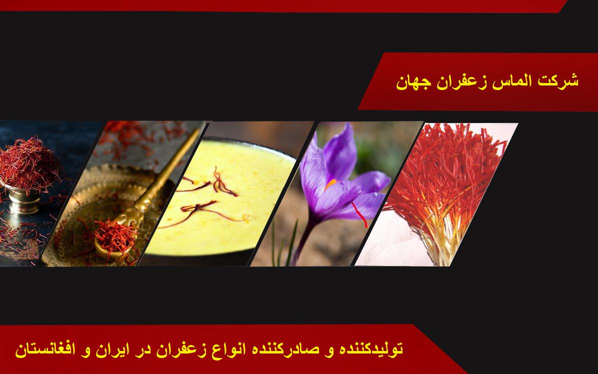 نرخ هر کیلو زعفران در بازار زعفران