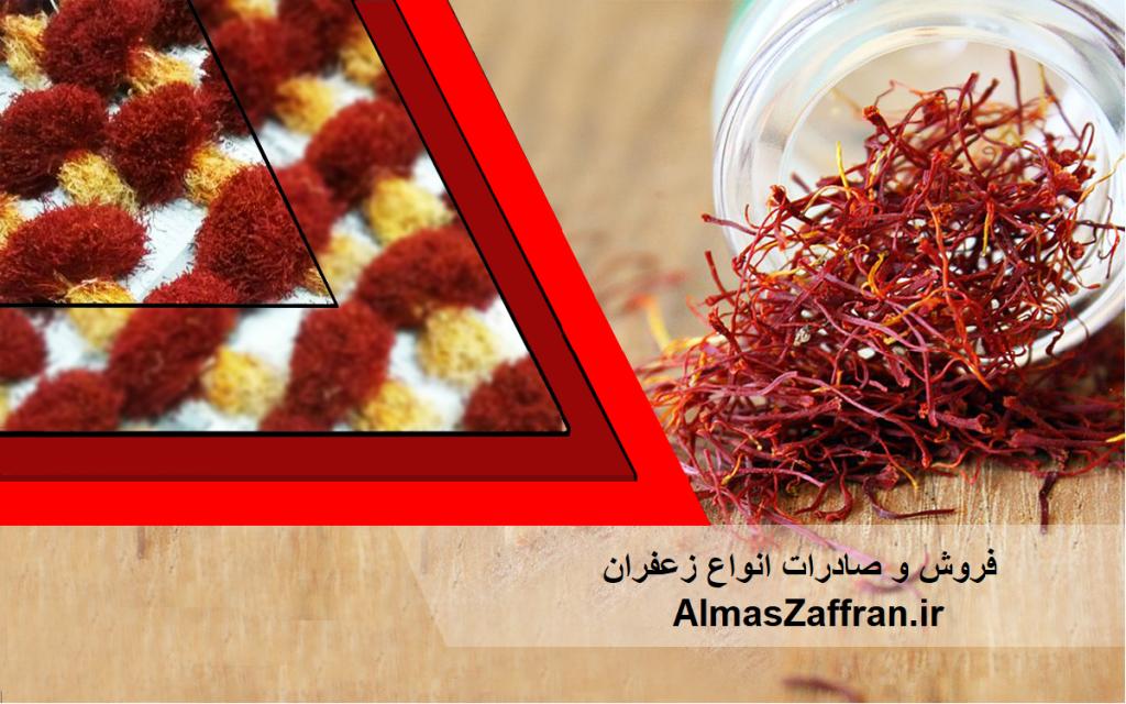 مرکز فروش بهترین زعفران ایران