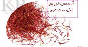 نرخ زعفران کیلویی در مشهد