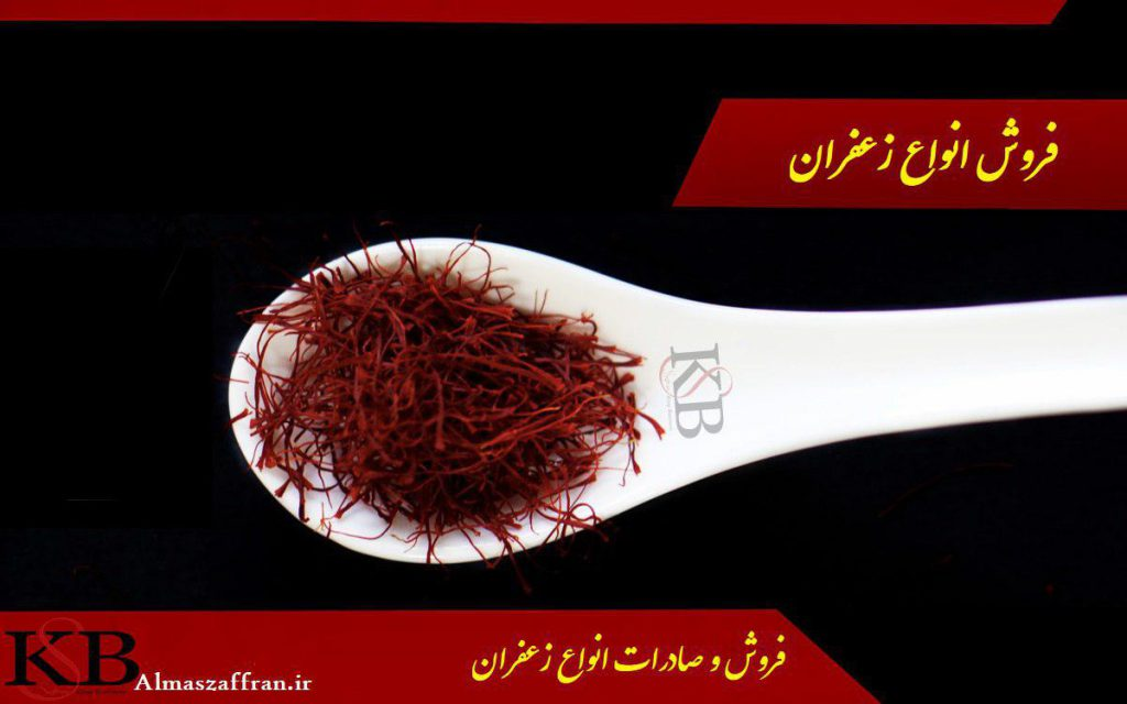 کاهش قیمت زعفران صادراتی ایران