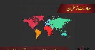 خریداران زعفران و مشتریان زعفران ایرانی