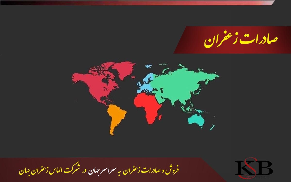 قیمت خرید زعفران صادراتی