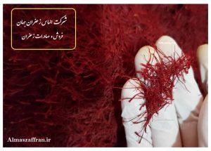 قیمت هر کیلو زعفران صادراتی در بازار تهران