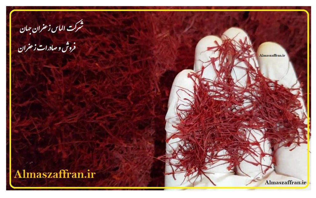قیمت هر کیلو زعفران صادراتی