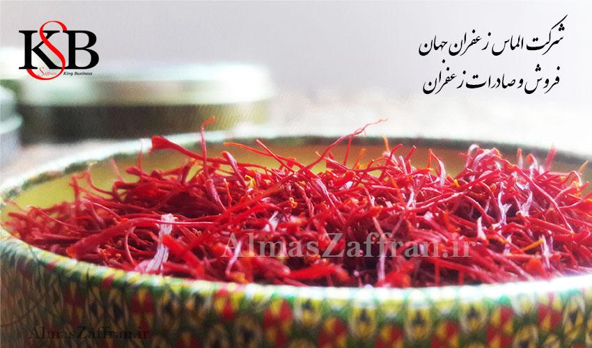 خرید زعفران قائنات در زنجان