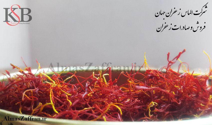 ارزان ترین زعفران صادراتی