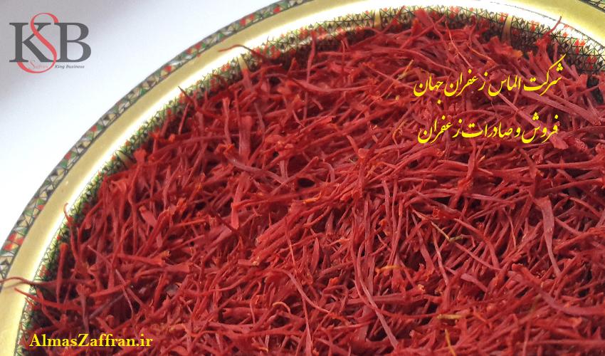ویژگیهای زعفران پوشال صادراتی
