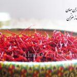 خرید عمده زعفران سرگل از بازار مشهد