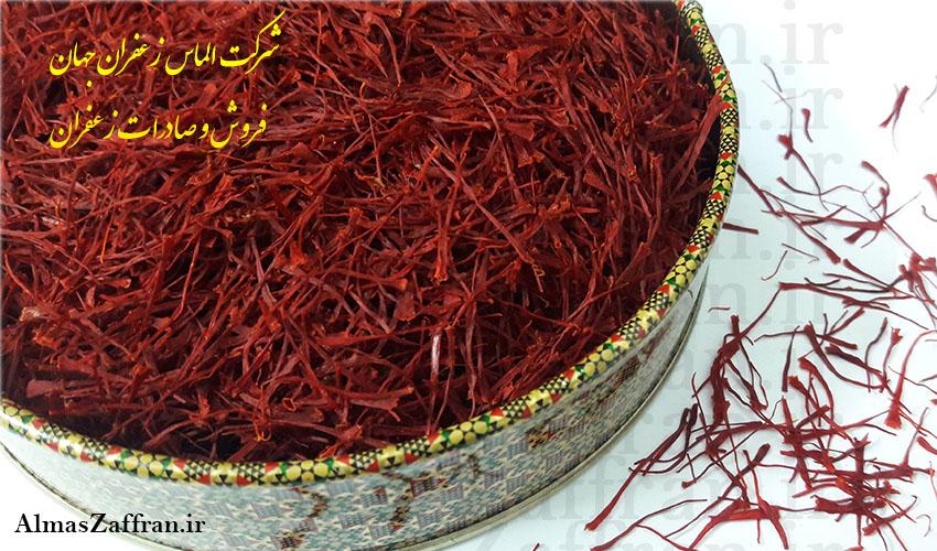 بازار عمده فروشی زعفران مشهد