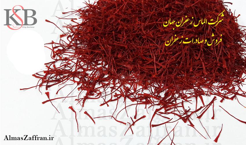 3 اصل مهم در بازار فروش زعفران فله
