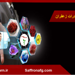 wholesale-and-kilo-saffron-sales-reference