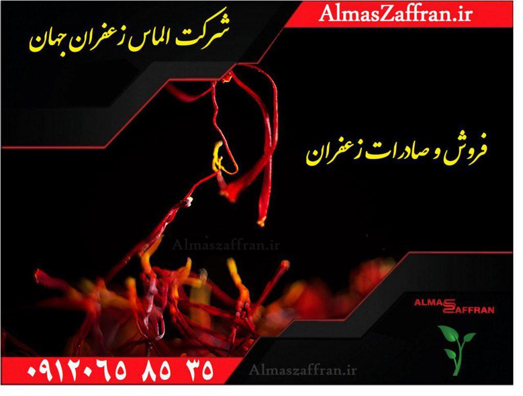مرکز خرید زعفران صادراتی مشهد